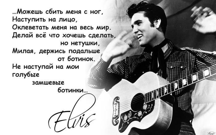 Король рок-н-ролла Элвис Пресли.