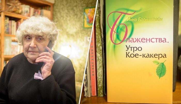 Инна Бронштей и её книга.
