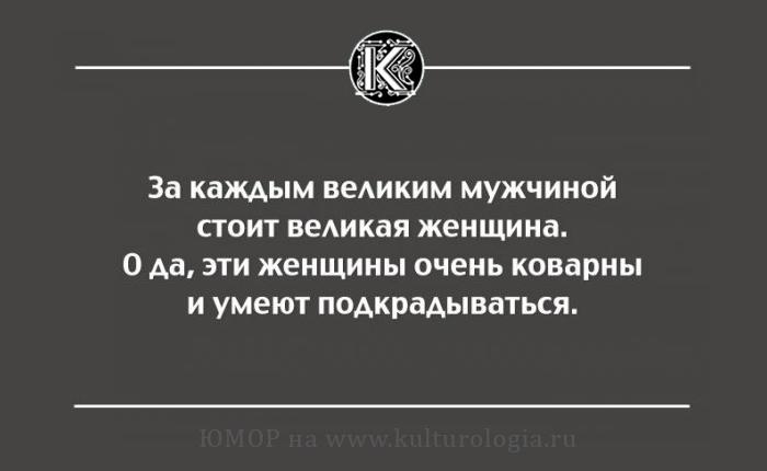 http://www.kulturologia.ru/files/u18955/frazi-7.jpg