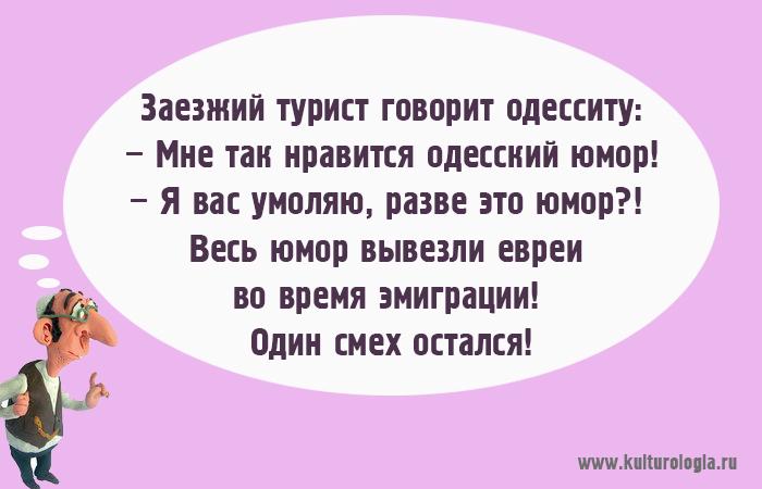 http://www.kulturologia.ru/files/u18955/humor_odessa.jpg