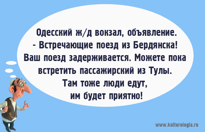 http://www.kulturologia.ru/files/u18955/humor_odessa6.jpg
