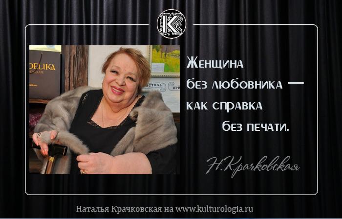 Картинки по запросу наталья крачковская цитаты