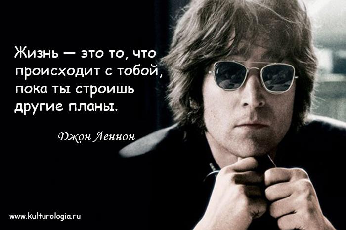Джон Леннон и его правила жизни.