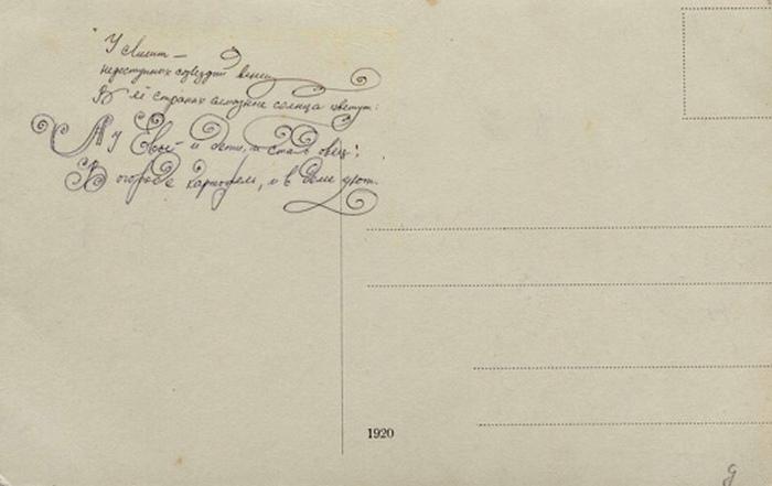 Особор открытки со строками Гумилёва.