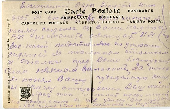 Текст на открытке.