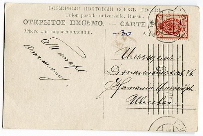 Подпись на открытке.