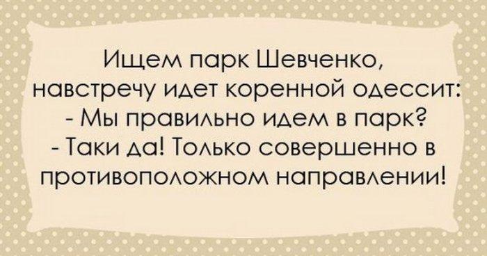 http://www.kulturologia.ru/files/u18955/odessity-unikalna-03.jpg