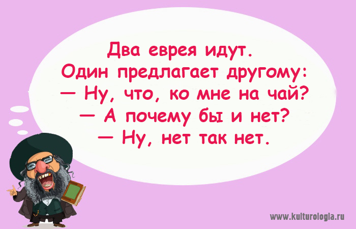 Одесские анекдоты свежие смешные до слез картинки, семья