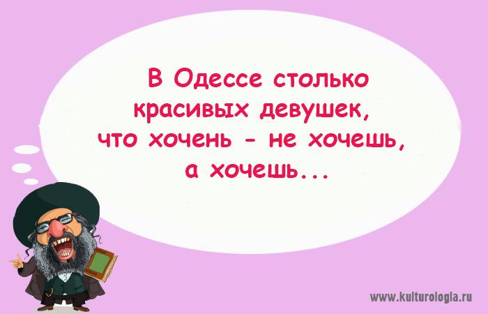 Одесские анекдоты свежие смешные до слез картинки