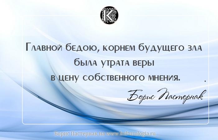 http://www.kulturologia.ru/files/u18955/pasternak_09.jpg