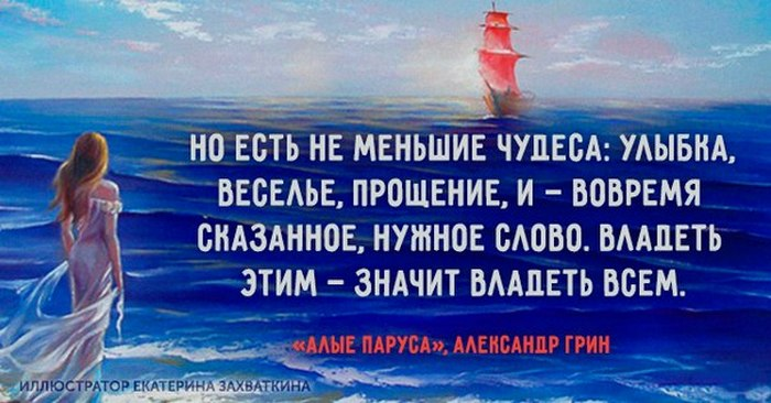 Алые паруса цитата про мечту