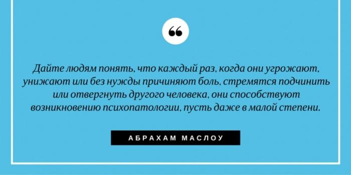 Известные изречения Маслоу | Фото: jewishnews.com.ua