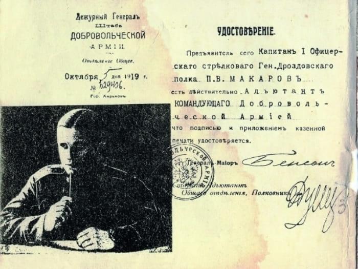 Удостоверение Павла Макарова | Фото: rg.ru