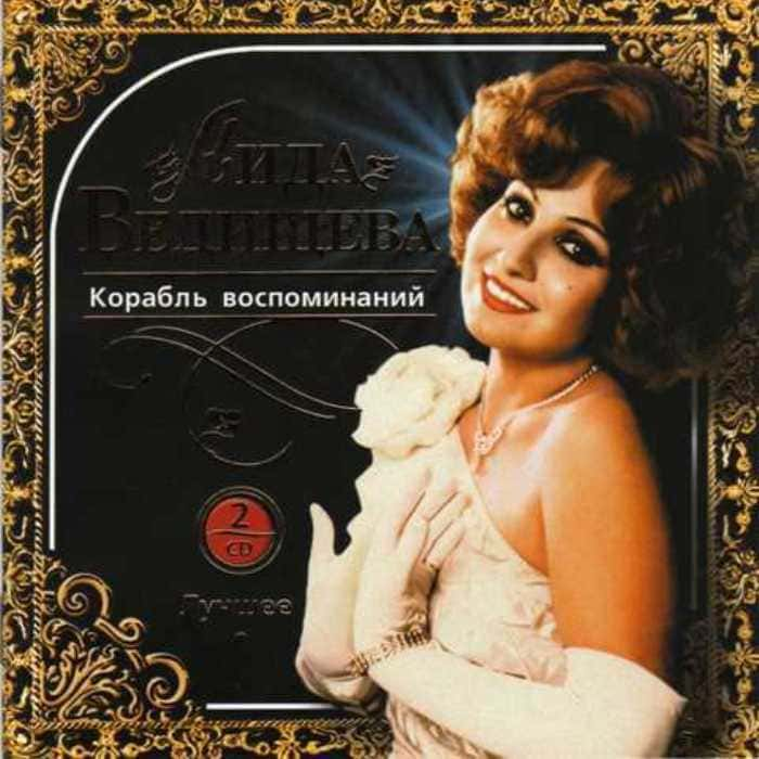 Пластинка Аиды Ведищевой | Фото: ruspesn.ru