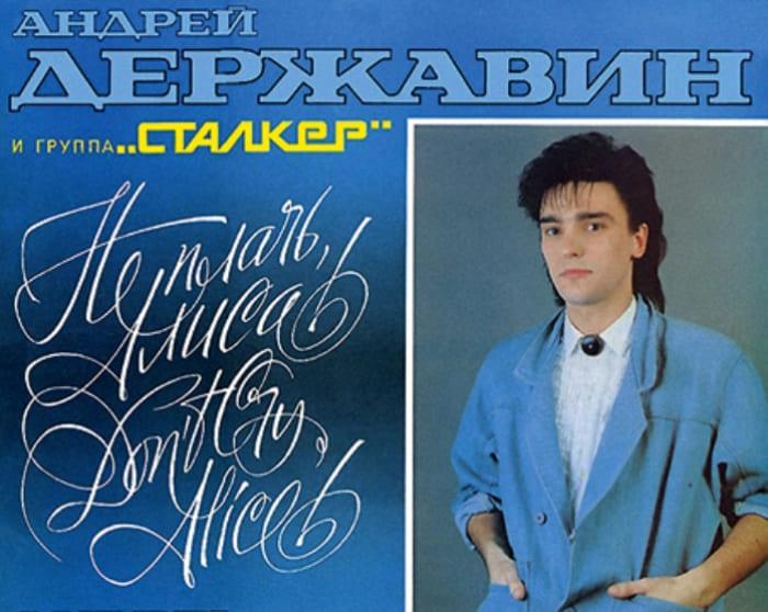 Звезда 1990-х Андрей Державин | Фото: ru.hellomagazine.com