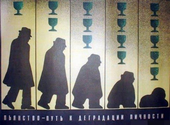 Советский антиалкогольный плакат | Фото: ridus.ru