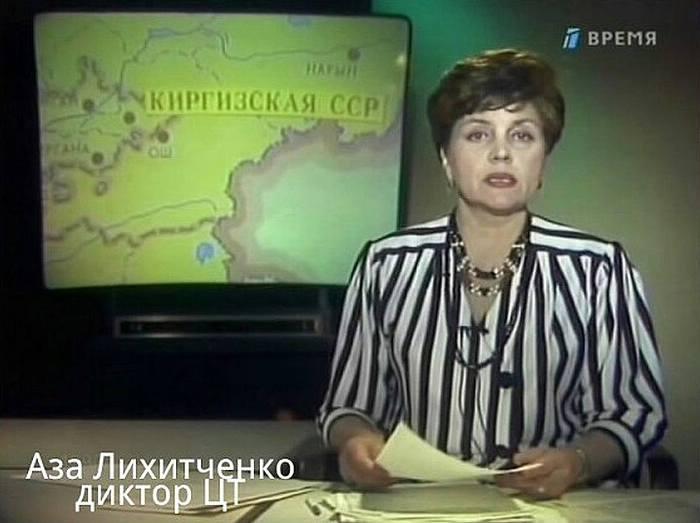 Диктор телевидения, народная артистка РСФСР Аза Лихитченко | Фото: bagira.guru