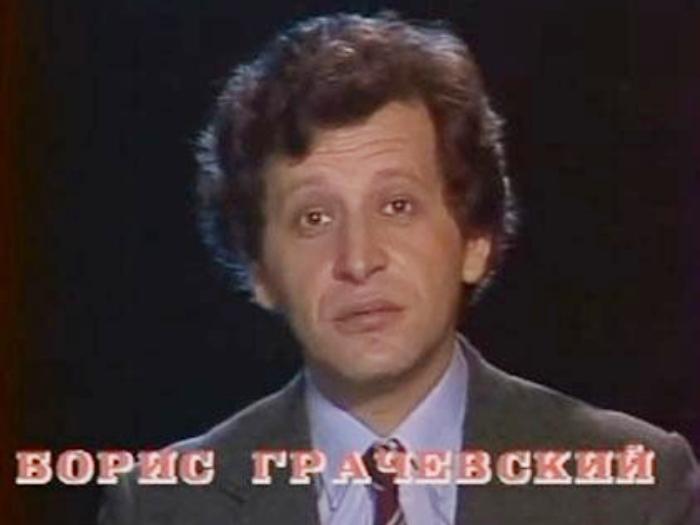Борис Грачевский в середине 1980-х гг. | Фото: kino-teatr.ru