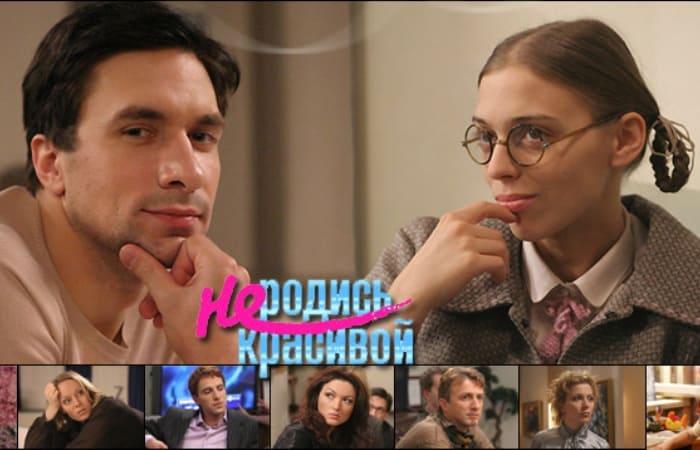 Герои сериала *Не родись красивой* | Фото: tabloid.net.ru