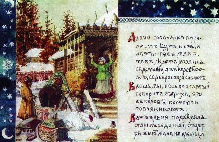 Елена Поленова. Иллюстрация к сказке *Морозко*