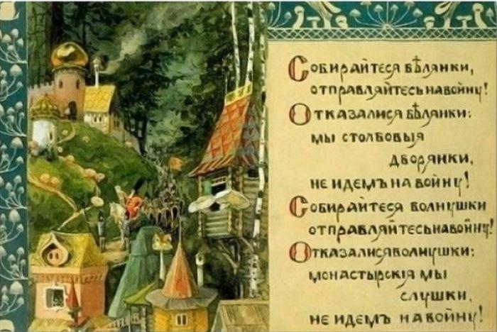 Елена Поленова. Иллюстрация к сказке *Война грибов*