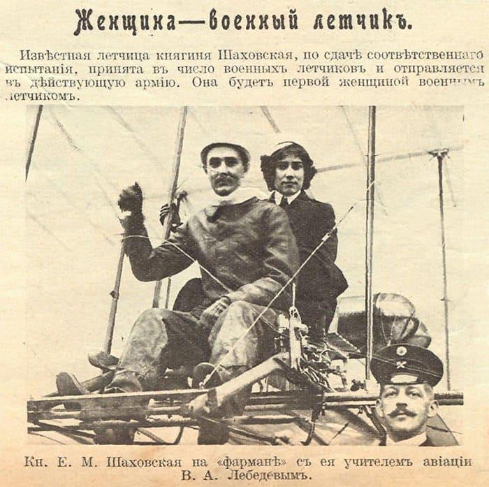 Княгиня Шаховская и ее учитель, авиатор Владимир Лебедев | Фото: ivak.spb.ru