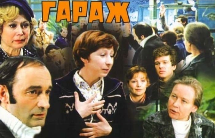 Знаменитый фильм Эльдара Рязанова *Гараж* | Фото: liveinternet.ru