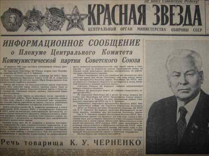 На фоне газетных публикаций о К. У. Черненко слово *ку* выглядело подозрительно | Фото: izbrannoe.com