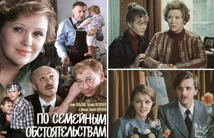 Кадры из фильма *По семейным обстоятельствам*, 1977 | Фото: kino-teatr.ru