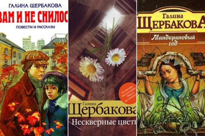 Книги Галины Щербаковой | Фото: 24smi.org