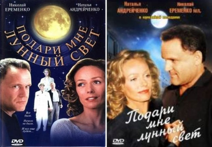 Постеры фильма *Подари мне лунный свет*, 2001 | Фото: yaom.ru, kinokrad.co