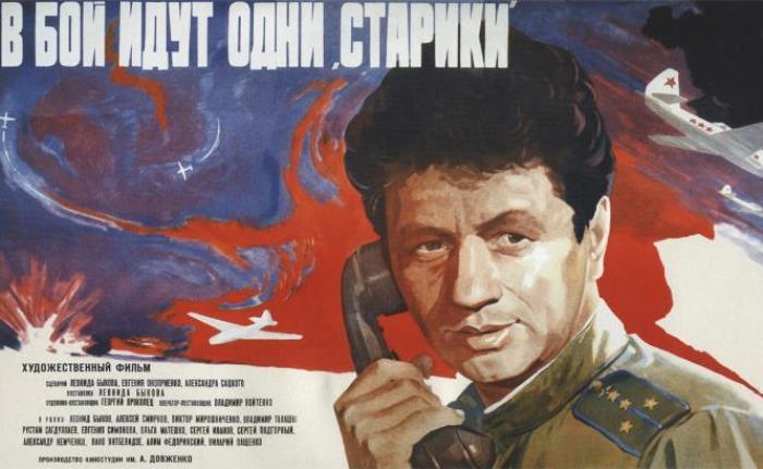 Постер фильма *В бой идут одни старики*, 1973 | Фото: kinopoisk.ru