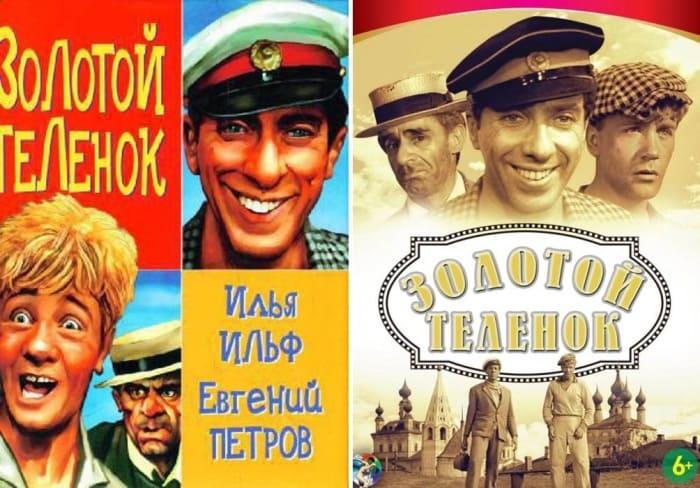 Афиши фильма | Фото: kino-teatr.ru и 1001material.ru