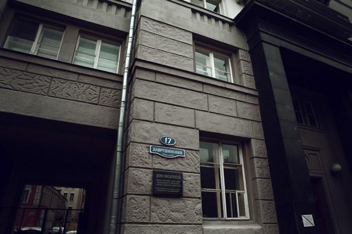Дом писателей с дурной славой | Фото: culture.ru