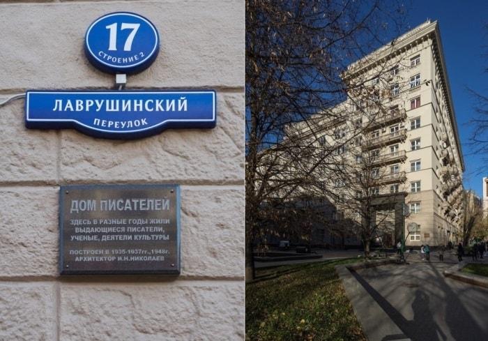 Дом писателей в Лаврушинском переулке в Москве | Фото: sakvoiazh.ru