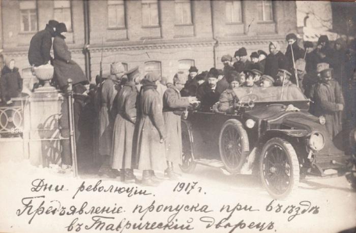 Предъявление пропуска и осмотр автомобиля при въезде в Таврический дворец. Петроград, 1917 | Фото: sergievposad.bezformata.ru