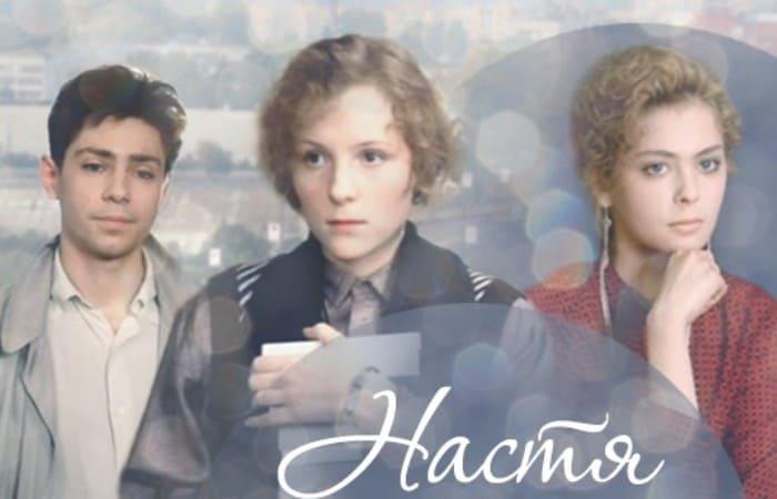 Главные герои фильма *Настя*, 1993   Фото: tvc.ru