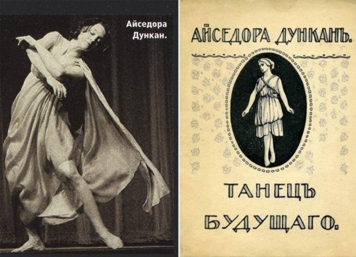 Айседора Дункан – автор книги *Танец будущего*, 1907 г. | Фото: liveinternet.ru