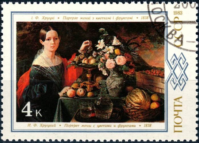Почтовая марка СССР, 1983 | Фото: ruzanna.org