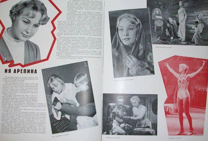 Публикации об Арепиной в прессе | Фото: liveinternet.ru