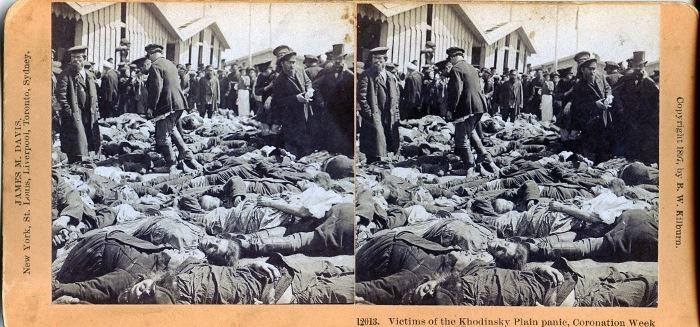 Жертвы Ходынской трагедии