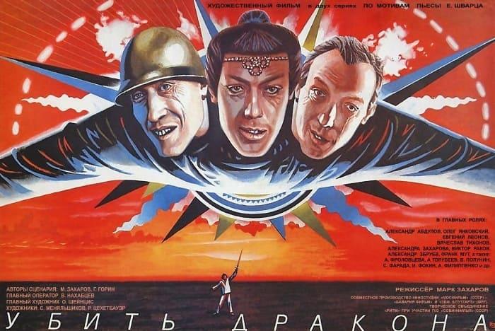 Афиша фильма *Убить дракона* | Фото: ed-glezin.livejournal.com