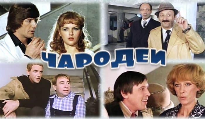 Кадры из фильма *Чародеи*, 1982 | Фото: ygashae-zvezdu.livejournal.com