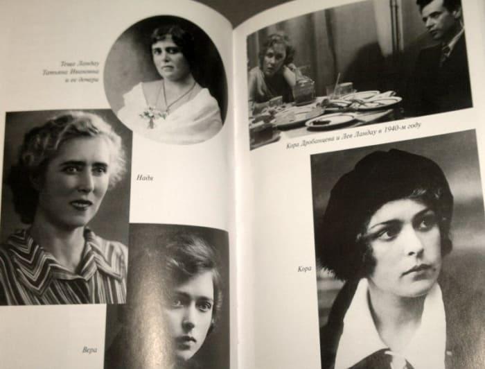Кора Ландау. Фото из книги *Академик Ландау. Как мы жили* | Фото: labirint.ru