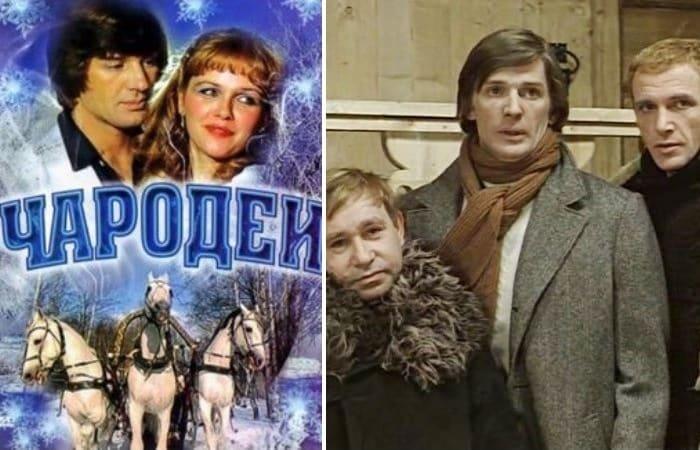 Кадры из фильма *Чародеи*, 1982 | Фото: film.ru и imperiya.by