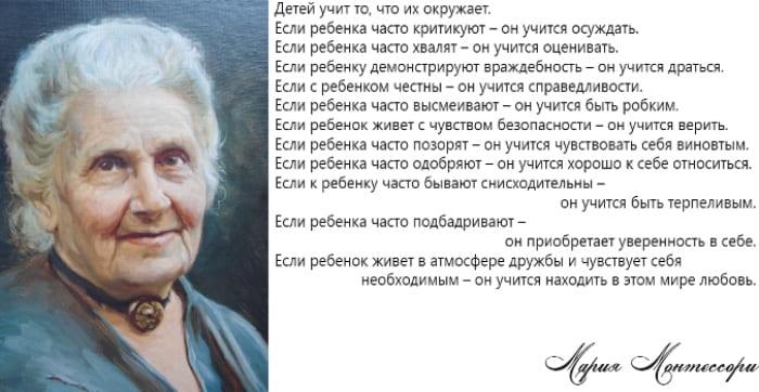 Главные принципы системы Монтессори | Фото: akbope.kz