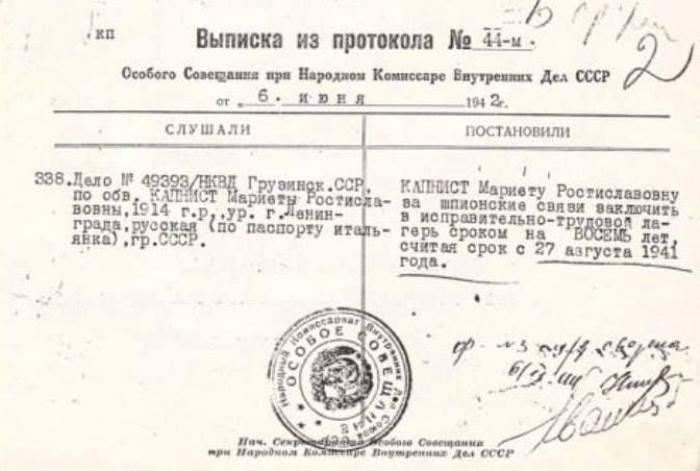 Марию Капнист осудили на 8 лет *за шпионские связи*