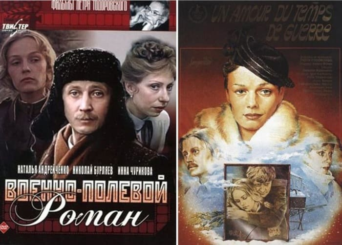 Афиши фильма *Военно-полевой роман* | Фото: odnarodyna.org и kino-teatr.ru