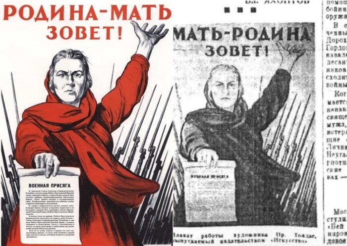Плакат *Родина-мать зовет!* и его репродукция в *Известиях* от 13 июля 1941 г. | Фото: pencioner.ru