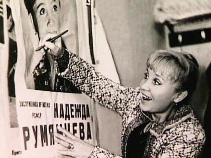 Одна из самых популярных советских актрис Надежда Румянцева | Фото: kino-teatr.ru